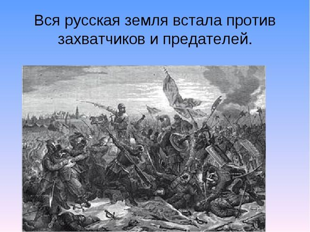 Вся русская земля встала против захватчиков и предателей.