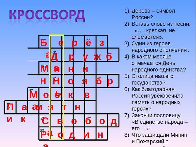 Дерево – символ России? Вставь слово из песни: «… крепкая, не сломается». Оди...