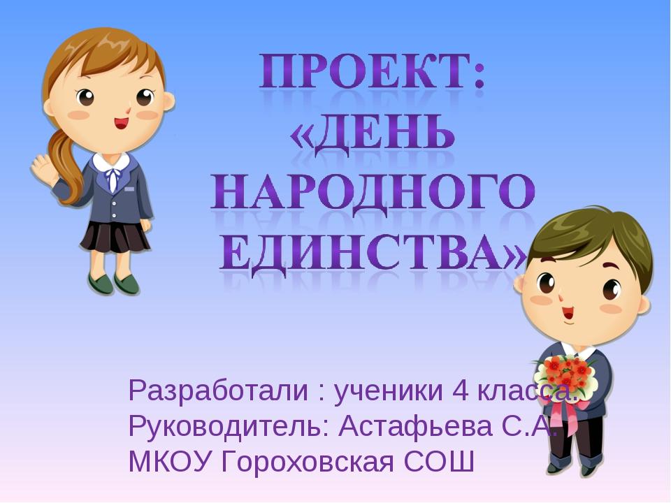 Разработали : ученики 4 класса. Руководитель: Астафьева С.А. МКОУ Гороховская...