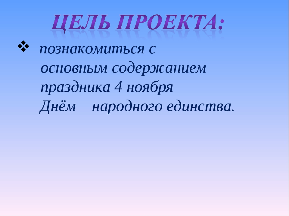 познакомиться с основным содержанием праздника 4 ноября Днём народного единс...