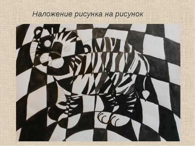 Наложение рисунка на рисунок