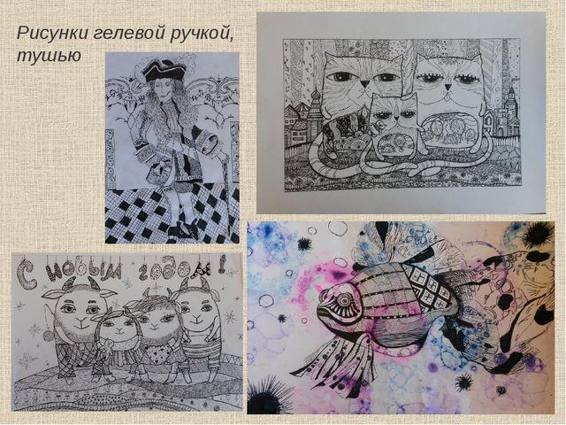 Рисунки гелевой ручкой, тушью