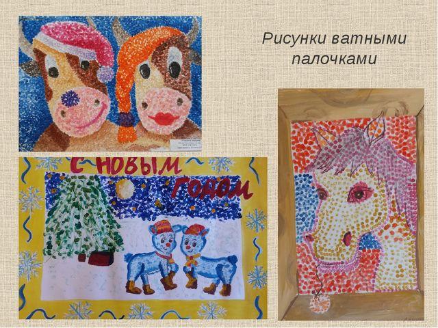 Рисунки ватными палочками