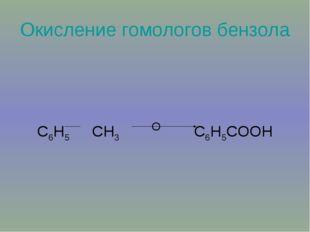 Окисление гомологов бензола С6Н5 СН3 О С6Н5СООН