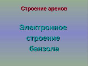 Строение аренов Электронное строение бензола