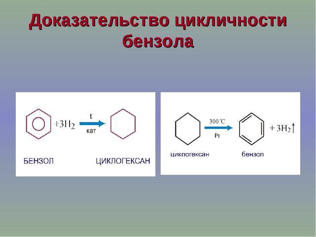 Доказательство цикличности бензола