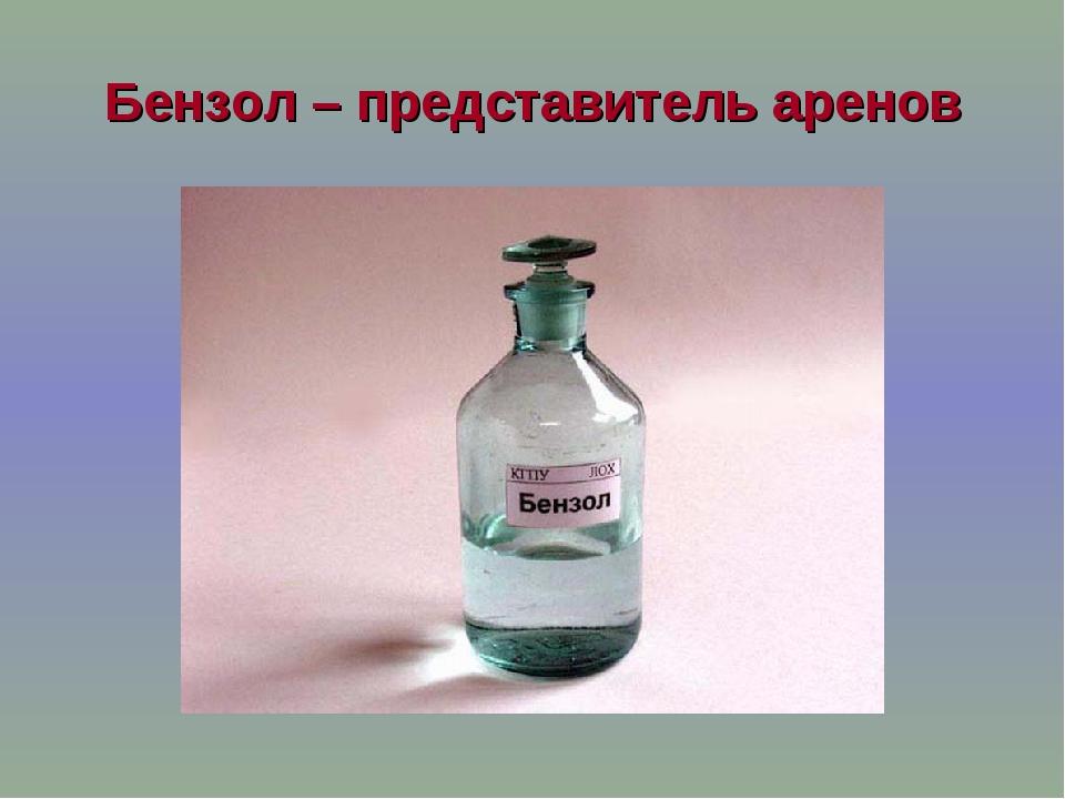 Бензол – представитель аренов