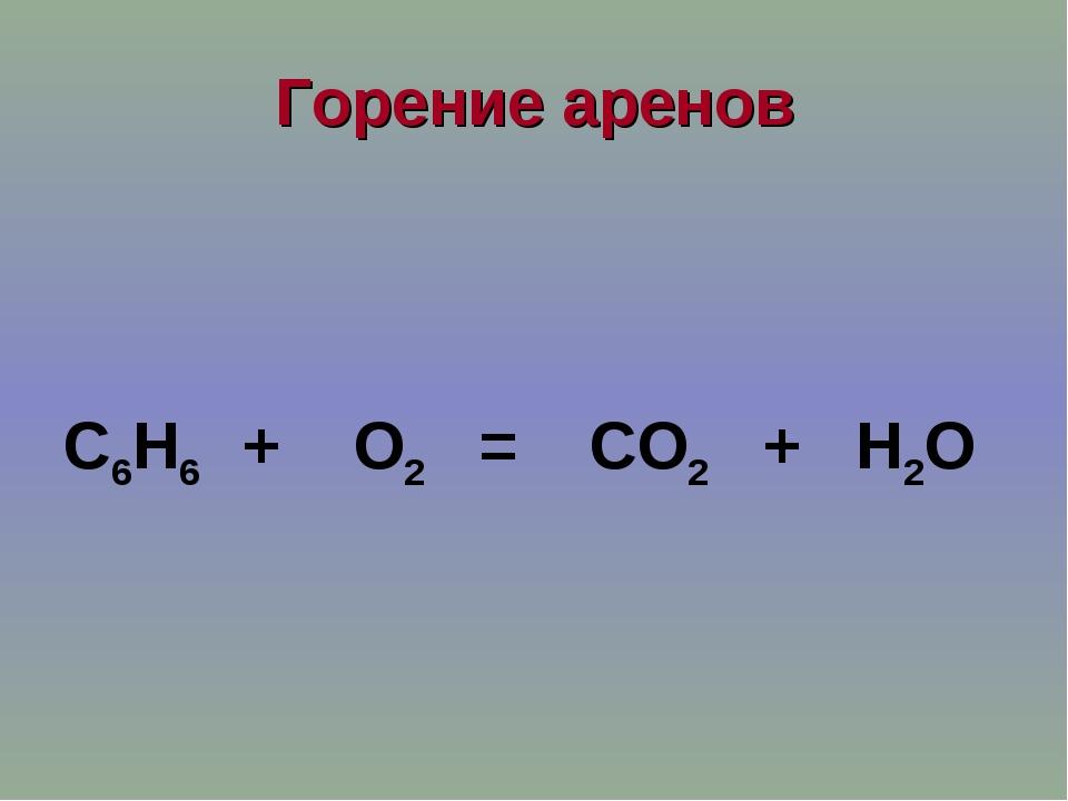 Горение аренов С6Н6 + О2 = СО2 + Н2О