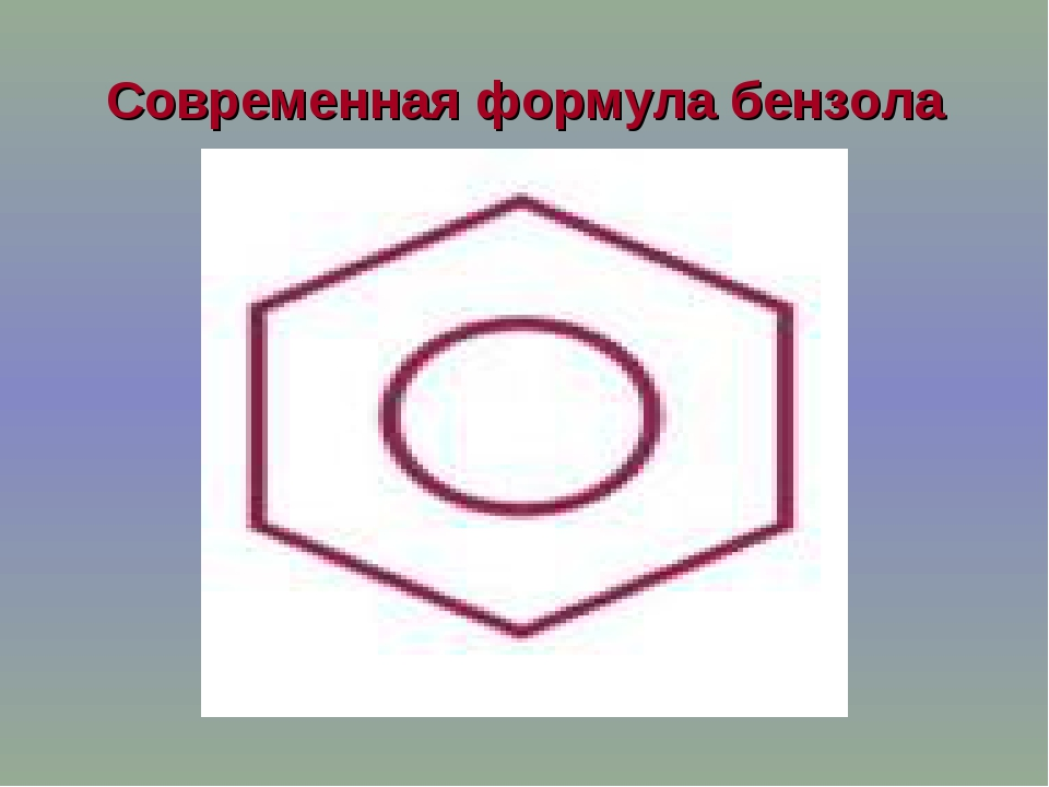 Современная формула бензола