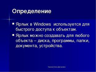 Определение Ярлык в Windows используется для быстрого доступа к объектам. Ярл