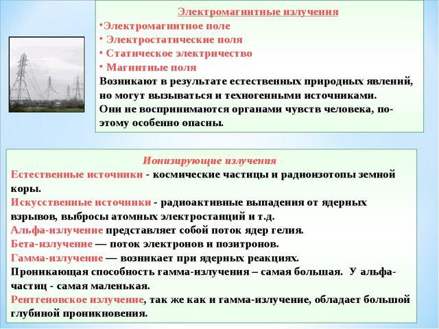 Электромагнитные излучения Электромагнитное поле Электростатические поля Стат...