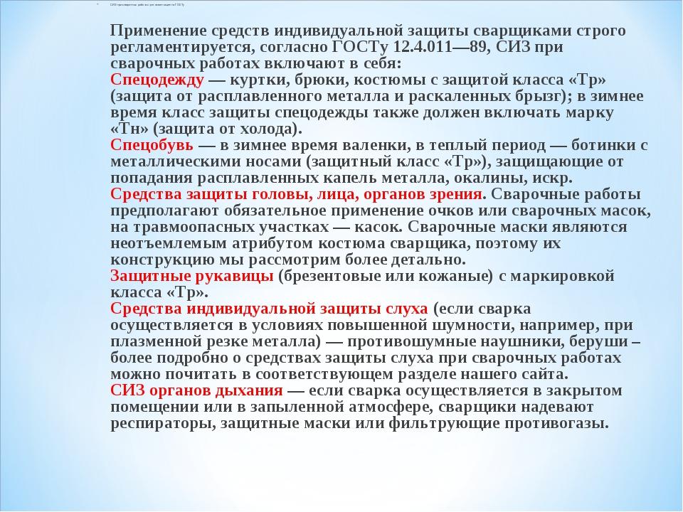 СИЗ при сварочных работах: регламентация по ГОСТу Применение средств индивиду...