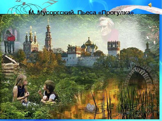 М. Мусоргский. Пьеса «Прогулка» М. Мусоргский. Пьеса «Прогулка»