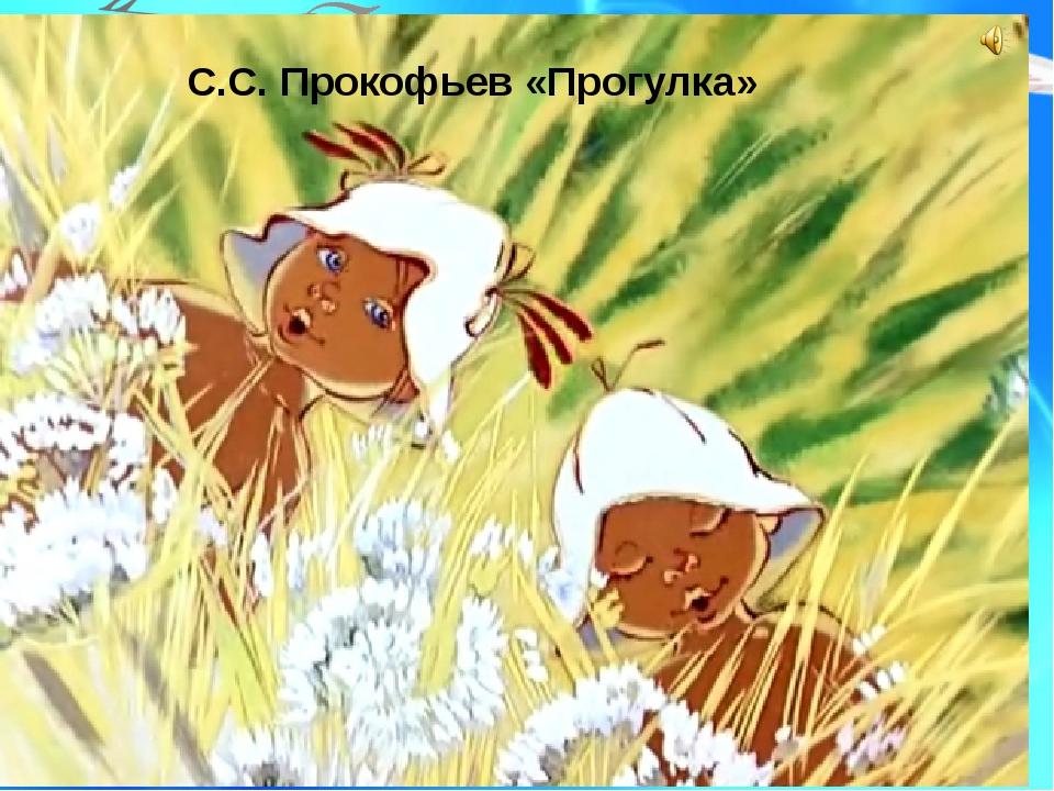 С.С. Прокофьев «Прогулка»
