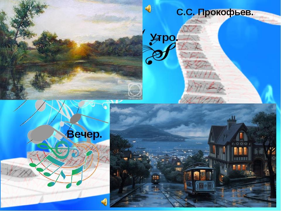 Леопольд картинки, рисунок утро вечер по музыке