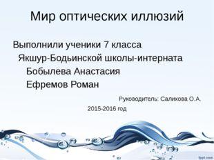 Мир оптических иллюзий Выполнили ученики 7 класса Якшур-Бодьинской школы-инте