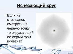 Исчезающий круг Если не отрываясь смотреть на черную точку , то окружающий ее
