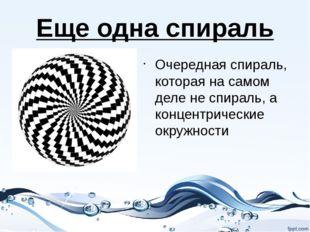 Еще одна спираль Очередная спираль, которая на самом деле не спираль, а конце