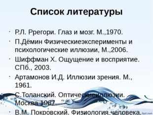 Список литературы Р.Л. Ррегори. Глаз и мозг. М.,1970. П.Дёмин Физическиеэкспе