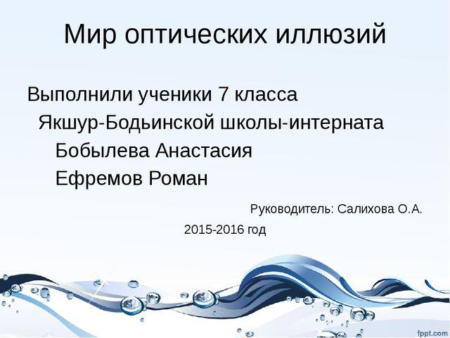 Мир оптических иллюзий Выполнили ученики 7 класса Якшур-Бодьинской школы-инте...