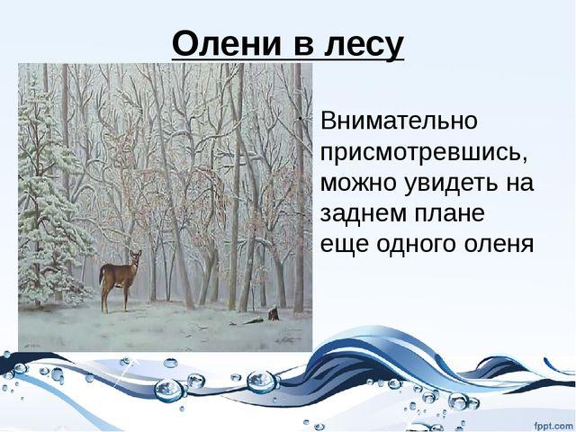 Олени в лесу Внимательно присмотревшись, можно увидеть на заднем плане еще од...