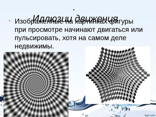 . Иллюзии движения Изображенные на картинках фигуры при просмотре начинают д...