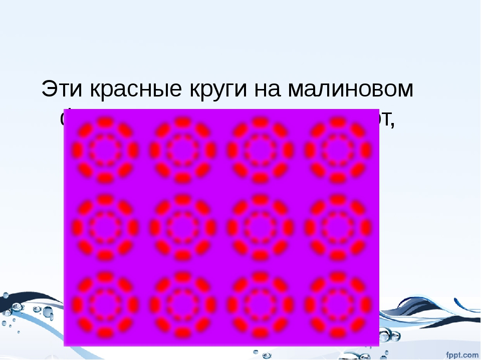 Эти красные круги на малиновом фоне интенсивно пульсируют, напоминая минив...