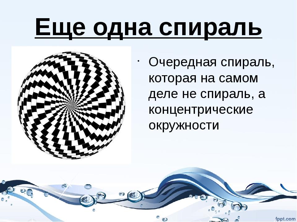 Еще одна спираль Очередная спираль, которая на самом деле не спираль, а конце...