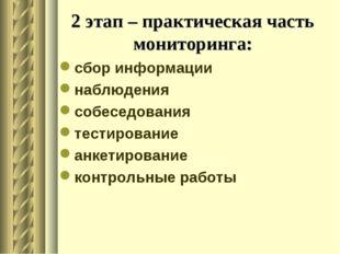 2 этап – практическая часть мониторинга: сбор информации наблюдения собеседов