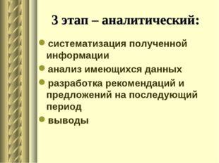 3 этап – аналитический: систематизация полученной информации анализ имеющихся