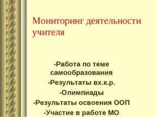 Мониторинг деятельности учителя -Работа по теме самообразования -Результаты в