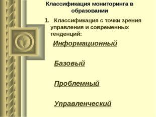 Классификация мониторинга в образовании 1. Классификация с точки зрения управ