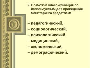 2.Возможна классификация по используемым для проведения мониторинга средства