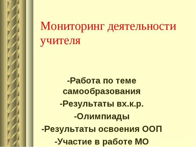 Мониторинг деятельности учителя -Работа по теме самообразования -Результаты в...