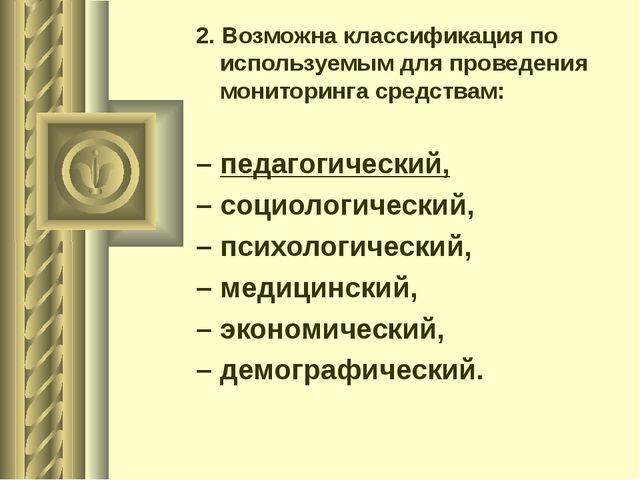 2.Возможна классификация по используемым для проведения мониторинга средства...
