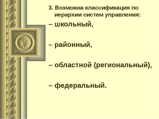 3.Возможна классификация по иерархии систем управления: – школьный, – районн...