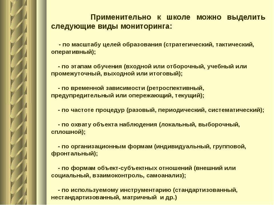 Применительно к школе можно выделить следующие виды мониторинга: - по масшта...