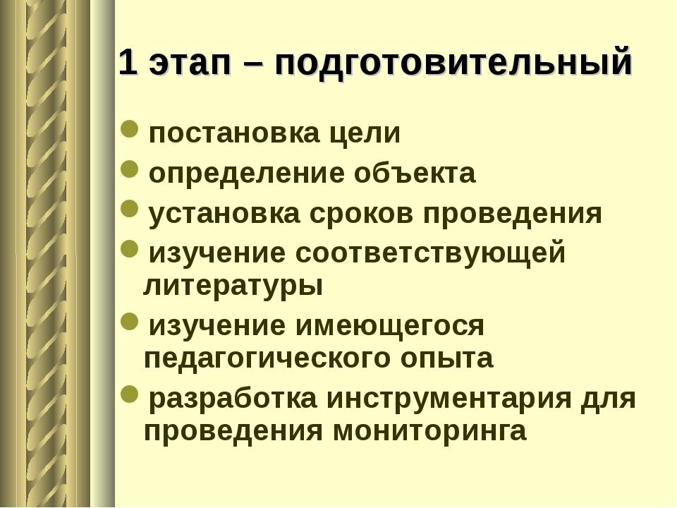 1 этап – подготовительный постановка цели определение объекта установка сроко...