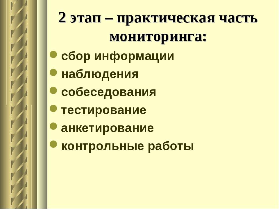 2 этап – практическая часть мониторинга: сбор информации наблюдения собеседов...