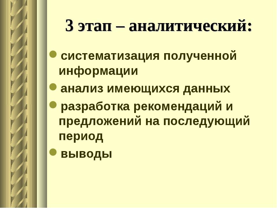 3 этап – аналитический: систематизация полученной информации анализ имеющихся...