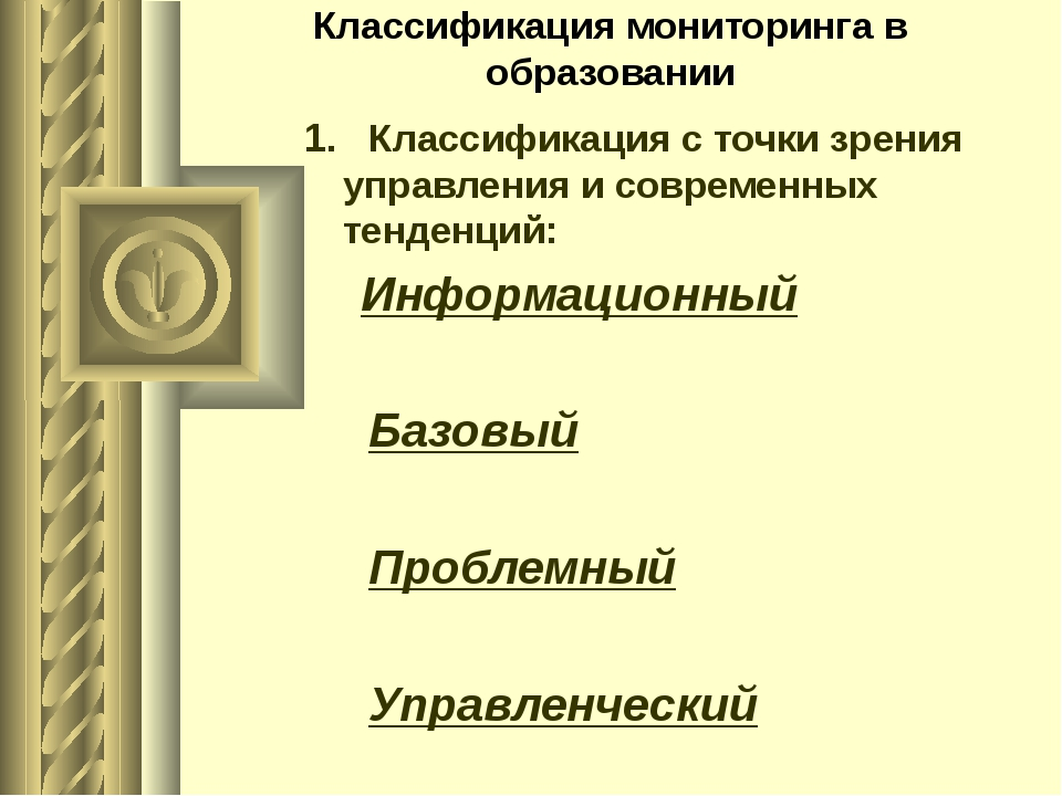 Классификация мониторинга в образовании 1. Классификация с точки зрения управ...