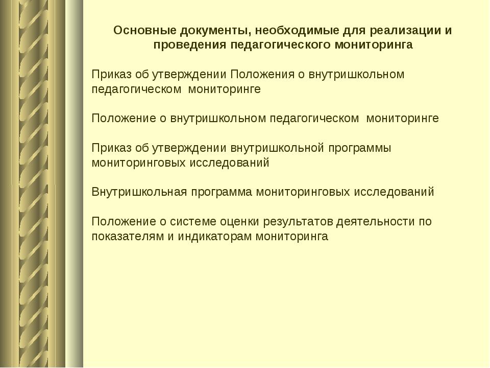Основные документы, необходимые для реализации и проведения педагогического м...