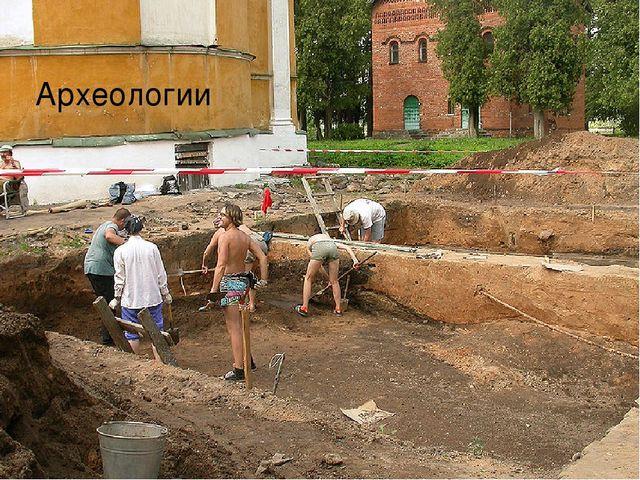 Археологии