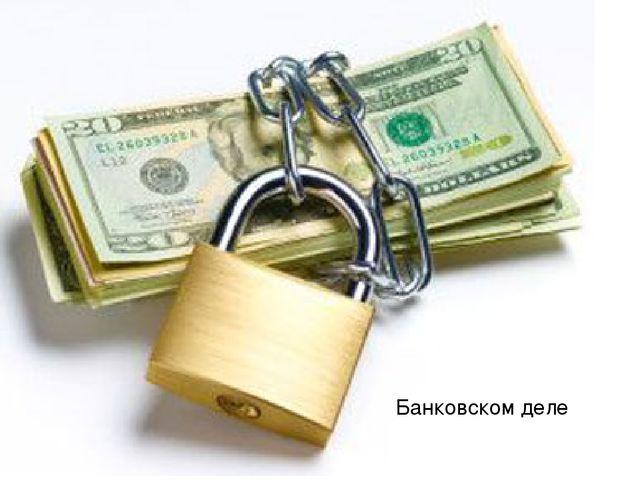 Банковском деле