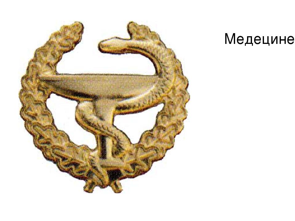 Медецине
