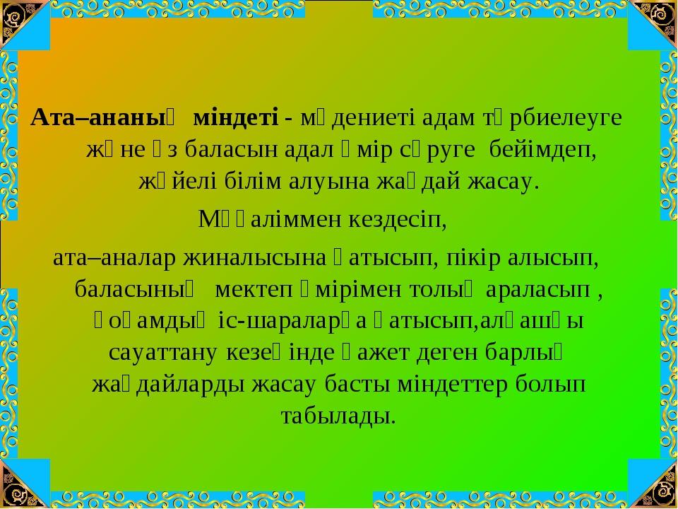 Ата–ананың міндеті - мәдениеті адам тәрбиелеуге және өз баласын адал өмір сүр...