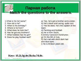 Парная работа Match the questions to the answers. * * Keys: 1f;2i;3g;4e;5h;6
