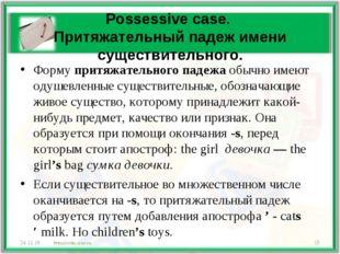 Possessive case. Притяжательный падеж имени существительного. Формупритяжате
