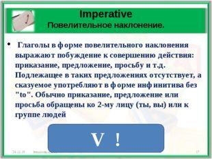 Imperative Повелительное наклонение. Глаголы в форме повелительного наклонени