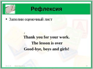 Рефлексия Заполни оценочный лист Thank you for your work. The lesson is over